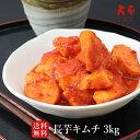 【送料無料★大口割引】長いもキムチ 3kg 本格絶品野菜【1