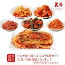 【送料無料】キムチ◆食べ比べよくばり6品セット◆ 国産 催事