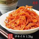 【送料無料★大口割引】サキイカキムチ 1.5kg お得セット!!【300g×5個 本格絶品珍味 キ……