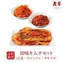 【送料無料】珍味キムチセット (白菜 サキイカ チャンジャ)