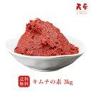 【送料無料★大口割引】キムチの素 3kg【1kg×3袋 ヤン