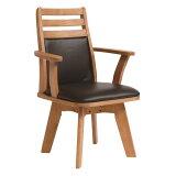 ダイニングチェア(360度回転式椅子) 木製 肘付き ブラッシング加工 ナチュラル チェアー 椅子 デスクチェア 天然木【代引不可】