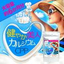【送料無料】大容量約6か月分 健やか美人カルシウムCPP(栄養機能食品...