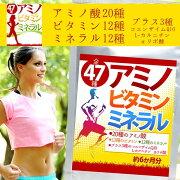 アミノビタミンミネラル ダイエット サプリメント アミノ酸 ビタミン ミネラル コエンザイム カルニチン