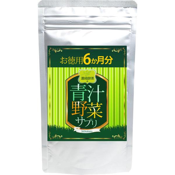 栄養・健康ドリンク, 青汁 6
