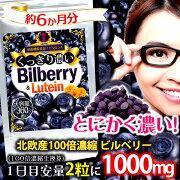 ルテイン ビタミン サプリメント