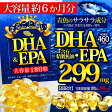 【送料無料】大容量約6か月分 まるごと濃いDHA&EPA 180粒 【クロネコDM便 ポスト投函 日時指定不可】健康 サプリメント ソフトカプセル dha epa オメガ3
