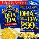 【送料無料】大容量約6か月分 まるごと濃いDHA&EPA 180粒 【...