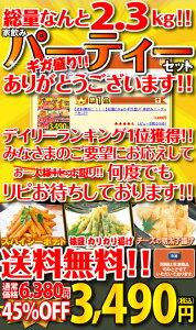 【白木屋】【魚民】【笑笑】【送料無料!!!!】総量2.3kgのギガ盛り!! 家飲みパーティーセット!!
