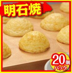 明石焼き(冷凍・20ヶ入600g)