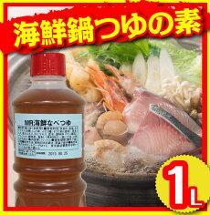海鮮鍋つゆの素(常温・1L)