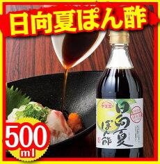 日向夏ぽん酢(常温・500ml)