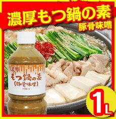 濃厚もつ鍋の素(豚骨味噌)(常温・1L)