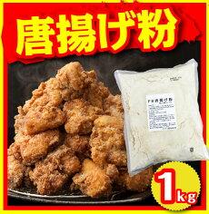 唐揚げ粉(常温・1kg)