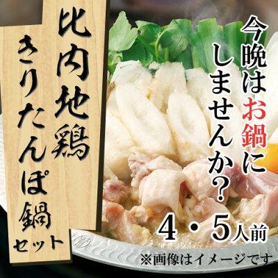 本場秋田比内地鶏のきりたんぽ鍋セット(4〜5人前)