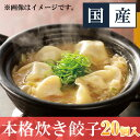 国産 本格炊き餃子(冷凍20ケ/P)