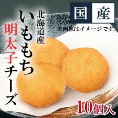 北海道産いももち明太子チーズ(冷凍10ケ/P)