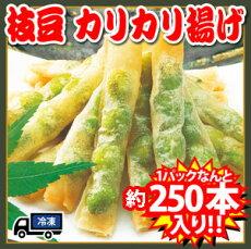 枝豆カリカリ揚げ