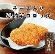 山内農場 チーズ入り安納芋コロッケ(冷凍・50g×10ケ/P)