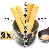 魚民もちチーズスティック春巻(冷凍・30本450g/P)