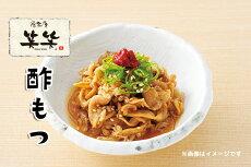 笑笑酢もつ(冷凍・320g/P)