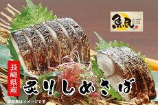 魚民長崎産しめさばあぶり(冷凍・半身90〜120g/P)