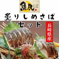 長崎産炙りしめさばセット(冷凍・炙りしめさば95〜120g/PC×5)