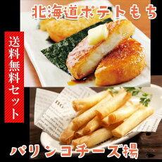 送料無料!北海道ポテトもちとパリンコチーズ揚げセット(冷凍・ポテトもち20ケ1P/1.2kg、パリンコチーズ揚げ50本270g/PC×2)