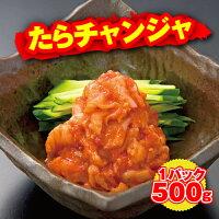 たらチャンジャ(冷凍・500g)【株式会社モンテローザ】【白木屋】【魚民】【居酒屋】
