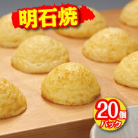 明石焼き(冷凍・20ヶ入500g)