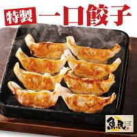 特製一口餃子(30個入)