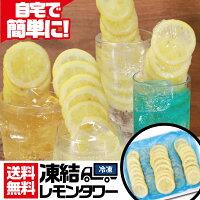 送料無料凍結レモンタワー5パック(25個)セット