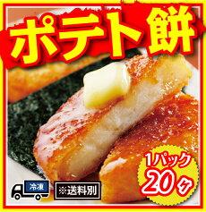 ポテト餅(冷凍1パック/20ケ)いももち