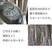 レクサムラガーエキスポート・ラガービール5%(イギリス・ウェールズ)330ml瓶イギリスビール英国ビールお酒ギフトプレゼント贈り物賞味期限:2021年6月30日