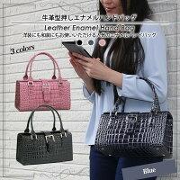 MONTOWAモントワ牛革型押しエナメルハンドバッグ(日本製)本革パーティバッグ和装ブラックラズベリーブルー