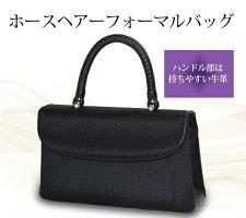 MONTOWAモントワホースヘアーフォーマルバッグ(日本製)ブラック