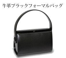 MONTOWAモントワ牛革ブラックフォーマルバッグ(日本製)ブラック