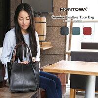 MONTOWA モントワ 牛革トートバッグ(日本製) 本革 カジュアル ハンドバッグ レディースバッグ ブラック レッド ブルー