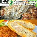 【冷凍】 ハンバーグ3個 メンチカツ3個 惣菜 おかず お試し 送料無料【一部対象外地域あり】 お弁当 美味しい肉 国産 熊本県産 焼くだけ 揚げるだけ