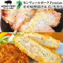 【冷凍】モモ味噌漬け250g &自家製メンチカツ4個 お試し 国産 熊本県産 美味しい肉 惣菜 焼くだけ 揚げるだけ お弁当 おかず モンヴェールポーク 簡単調理 豚肉 ミンチ 味噌豚 みそ付
