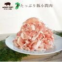 熊本県産 豚こま切れ1kg(500g×2) 送料無料 切り落とし 豚小間 小間切れ 細切れ 豚肉 国産 モンヴェールポーク 新鮮 冷蔵 冷凍可 生肉 業務用 まとめ買い ブランド豚 美味しい お取り寄せ お取り寄せグルメ メガ盛り