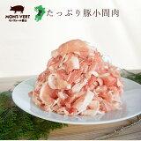 熊本県産 豚こま切れ1kg(500g×2) ブランド豚 切り落とし 豚小間 小間切れ 細切れ 豚肉 国産 モンヴェールポーク 新鮮 冷蔵 冷凍可 生肉 業務用 まとめ買い 美味しい お取り寄せ お取り寄せグルメ メガ盛り