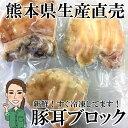 ★新発売★【冷凍】熊本県生産直売耳ブロック20個約4〜4.5kg 1個約200g×20個豚耳ミミガー国産業務用