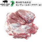 生産直売 新鮮 豚ウデ(肩)ブロック1本 約5kg(2〜3等分真空) 簡易包装 基本冷蔵 真空包装 モンヴェールポーク 熊本県産 国産 豚肉 生肉 冷凍可 チャーシュー 煮豚用