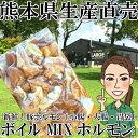 【冷凍】 熊本県生産直売★ボイルミックスホルモン1kg【カット済み】 ...