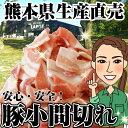 豚こま切れ1kg(250g×4) メガ盛り 訳あり 送料無料 豚肉 2kg以上でおまけ付き 熊本県産 国産 小間切れ 細切れ モンヴェールポーク 業務用 まとめ買い