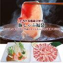 熊本県生産直売 豚肉 しゃぶしゃぶ 豚しゃぶ 送料無料 福袋2kg バラ ロース モモ ウデ(カタ) 国産 ブランド豚 メガ盛り お試し 鍋の具 ギフト お取り寄せ お取り寄せグルメ