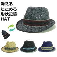 ウォッシャブル&ポケットダブルブレードHATハットhat帽子メンズレディース形状記憶洗えるたためるUV加工レジャーお出かけ楽天セールモカmooca