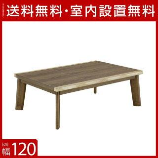 送料無料設置無料輸入品暖卓クーヘン幅120cmテーブル座卓モダンシンプルこたつこたつ布団こたつテーブルこたつ台暖卓