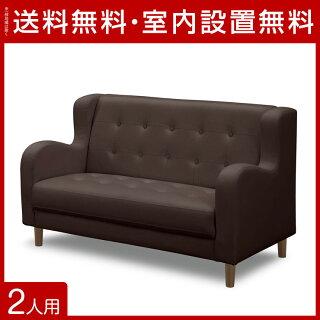 送料無料設置無料輸入品ジョナサン二人掛けソファダークブラウン幅138cmソファソファー椅子いす2人掛二人掛2Pレトロかわいいカジュアルポップ